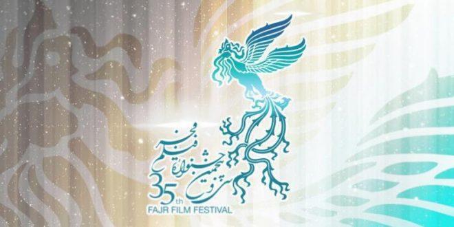 نامزدهای جشنواره فیلم فجر 95 اعلام شدند