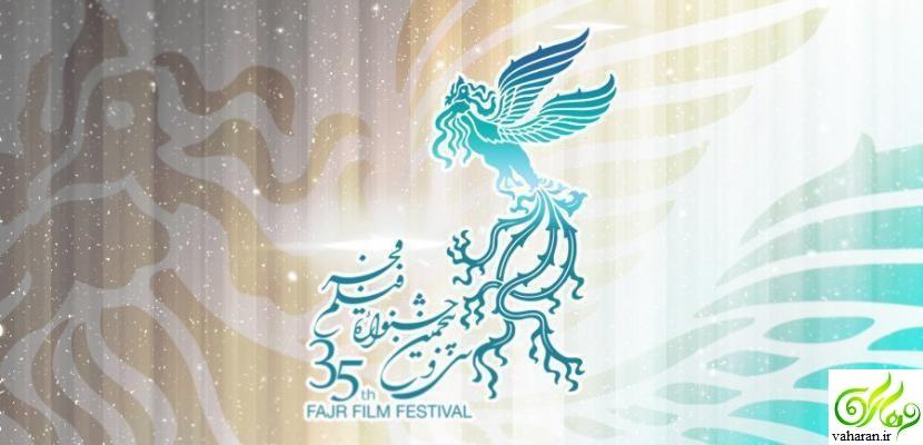 اعلام نامزدهای جشنواره فیلم فجر 95