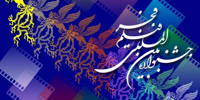 معرفی کامل جشنواره فیلم فجر + معرفی جشنواره های 1 تا 35