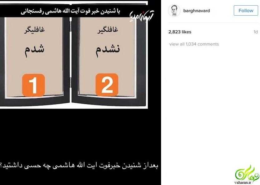 واکنش نه چندان محترمانه و غیرمتعارف هومن برق نورد به درگذشت هاشمی رفسنجانی