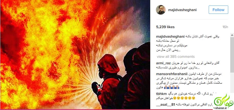 وضعیت نامعلوم عموی بازیگر مرد معروف ایرانی در حادثه ساختمان پلاسکو + عکس