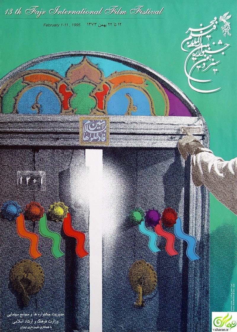 سیزدهمین جشنواره فیلم فجر / جشنواره فیلم فجر 13 / جشنواره فجر 1373