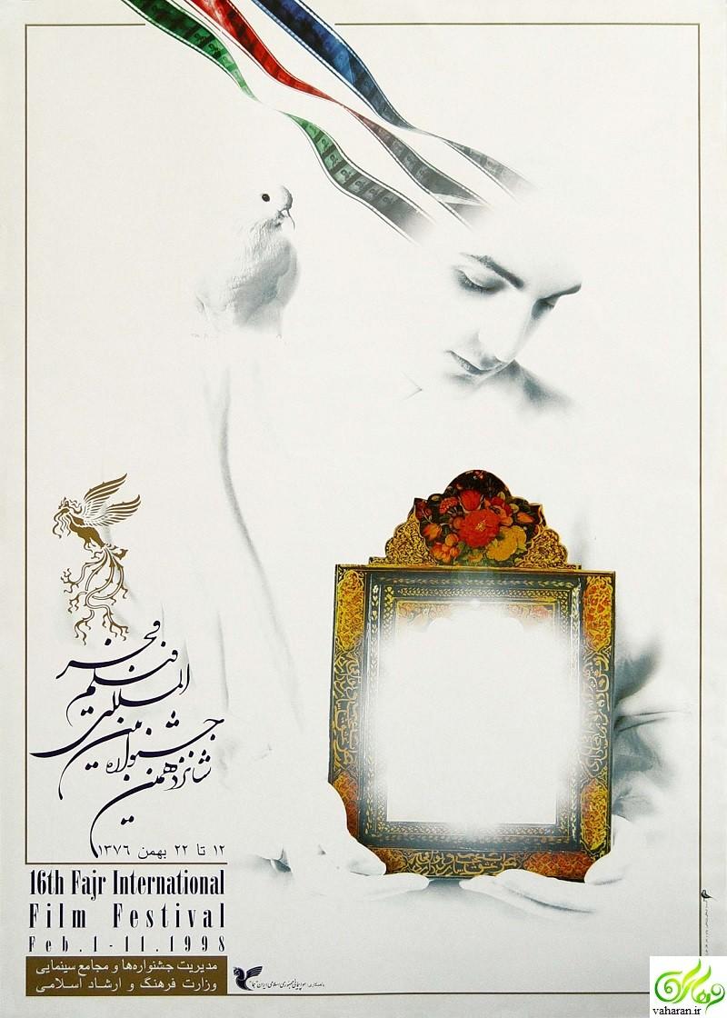 شانزدهمین جشنواره فیلم فجر / جشنواره فیلم فجر 16 / جشنواره فجر 1376