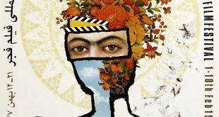 هفدهمین جشنواره فیلم فجر / جشنواره فیلم فجر 17 / جشنواره فجر 1377