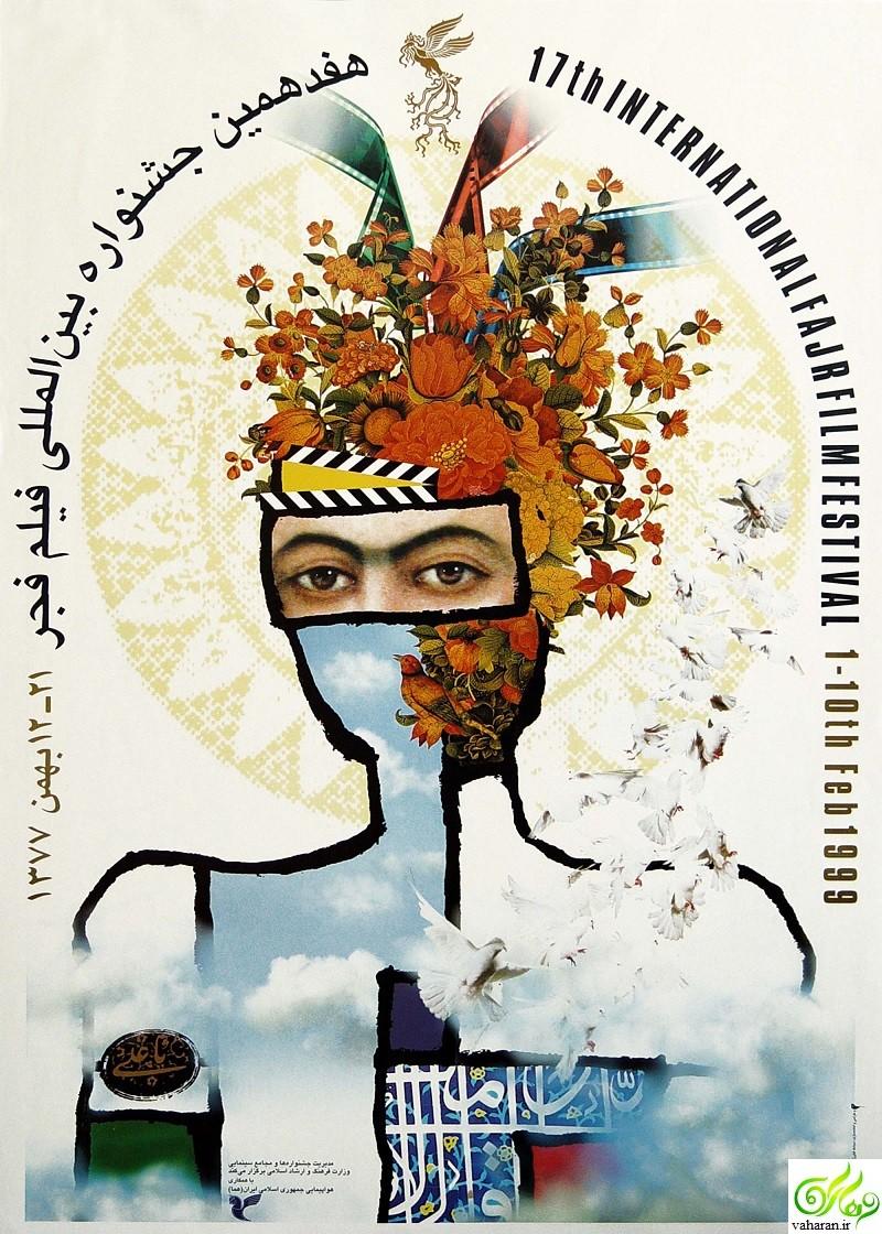 هفدهمین جشنواره فیلم فجر / جشنواره فیلم فجر ۱۷ / جشنواره فجر ۱۳۷۷
