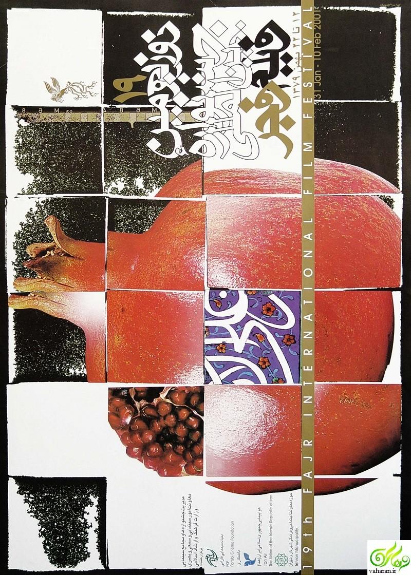 نوزدهمین جشنواره فیلم فجر / جشنواره فیلم فجر 19 / جشنواره فجر 1379