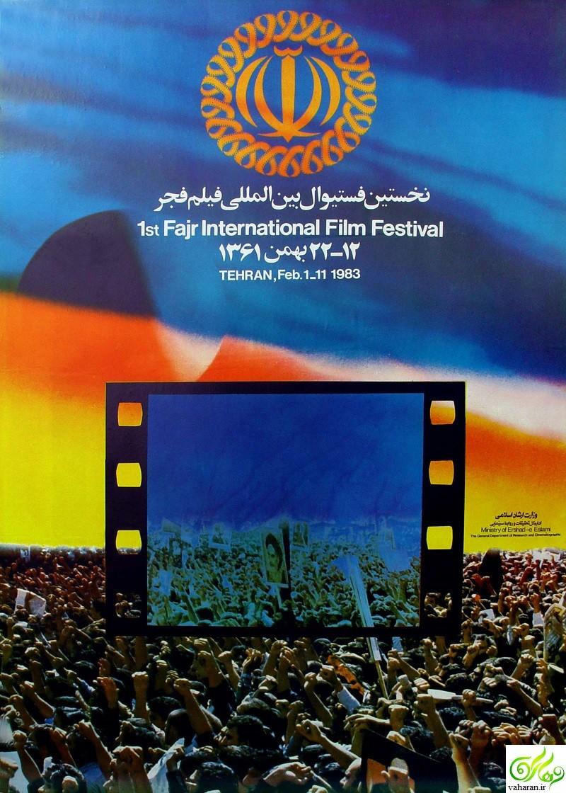 یکمین جشنواره فیلم فجر / جشنواره فیلم فجر 1 / جشنواره فجر 1361