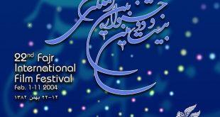 بیست و دومین جشنواره فیلم فجر / جشنواره فیلم فجر 22 / جشنواره فجر 1382
