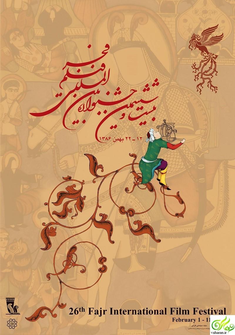 بیست و ششمین جشنواره فیلم فجر / جشنواره فیلم فجر 26 / جشنواره فجر 1386