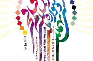 بیست و نهمین جشنواره فیلم فجر / جشنواره فیلم فجر 29 / جشنواره فجر 1389