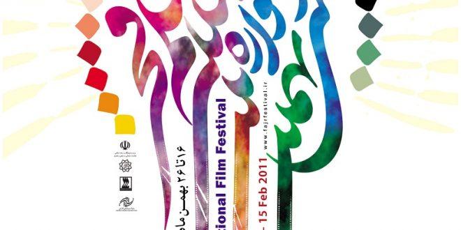 قیمت بلیت جشنواره فجر اعلام شد + جزییاتی دیگر