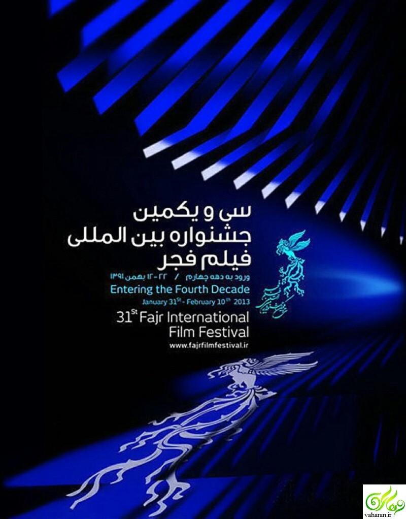 سی و یکمین جشنواره فیلم فجر / جشنواره فیلم فجر 31 / جشنواره فجر 1391