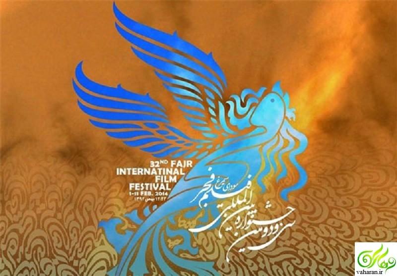 سی و دومین جشنواره فیلم فجر / جشنواره فیلم فجر 32 / جشنواره فجر 1392
