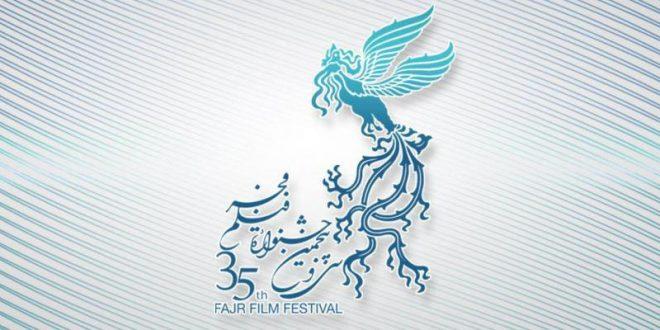 سی و پنجمین جشنواره فیلم فجر / جشنواره فیلم فجر ۳۵ / جشنواره فجر ۱۳۹۵