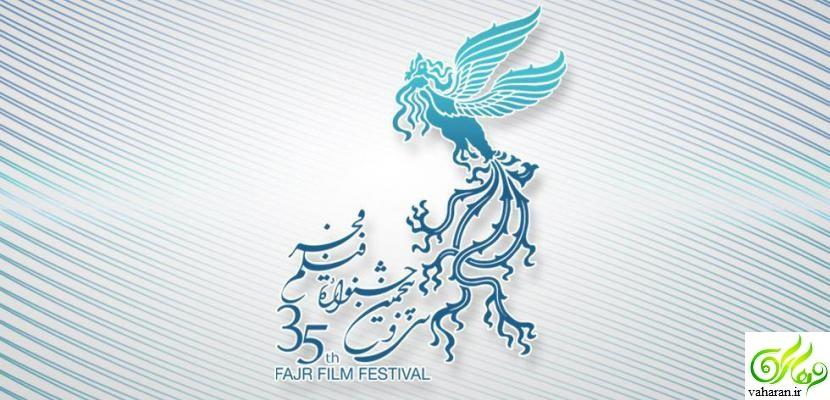 مراسم رونمایی از پوستر جشنواره فجر 35 با حضور بازیگران