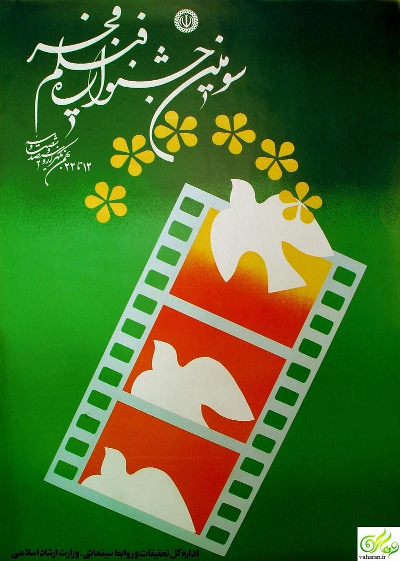 سومین جشنواره فیلم فجر / جشنواره فیلم فجر 3 / سال 1363