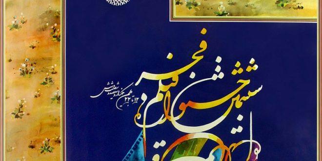 ششمین جشنواره فیلم فجر / جشنواره فیلم فجر 6 / جشنواره فجر 1366