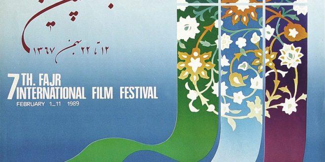 هفتمین جشنواره فیلم فجر / جشنواره فیلم فجر 7 / سال 1367