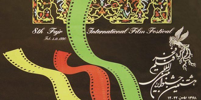 هشتمین جشنواره فیلم فجر / جشنواره فیلم فجر 8 / جشنواره فجر 1368