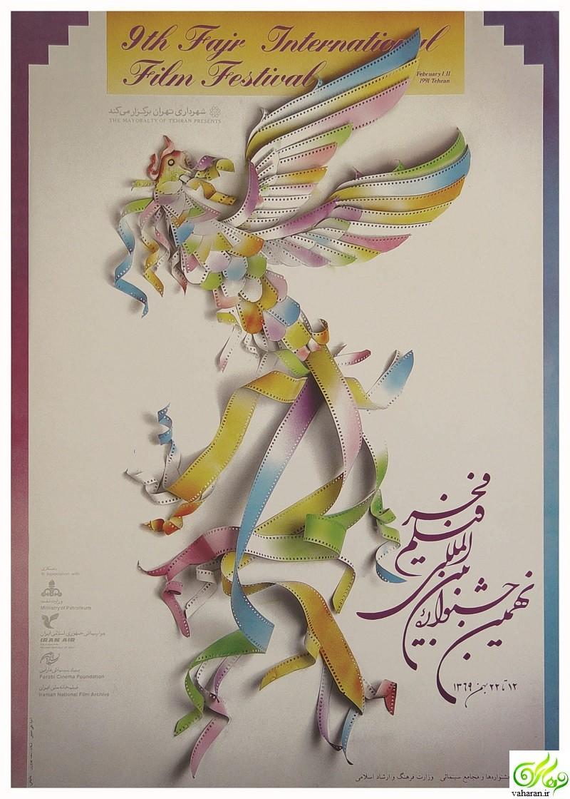 نهمین جشنواره فیلم فجر / جشنواره فیلم فجر 9 / جشنواره فجر 1369