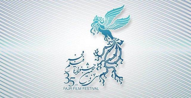 انصراف نامزدهای جشنواره فیلم فجر 95 + اسامی نامزدها و دلایل انصراف شان