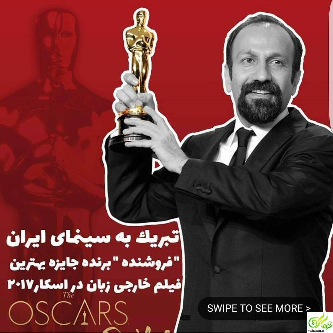 تبریک بازیگران و هنرمندان به برنده شدن فروشنده در اسکار 2017