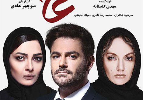 دانلود سریال عاشقانه منوچهر هادی قسمت اول بهمن 95