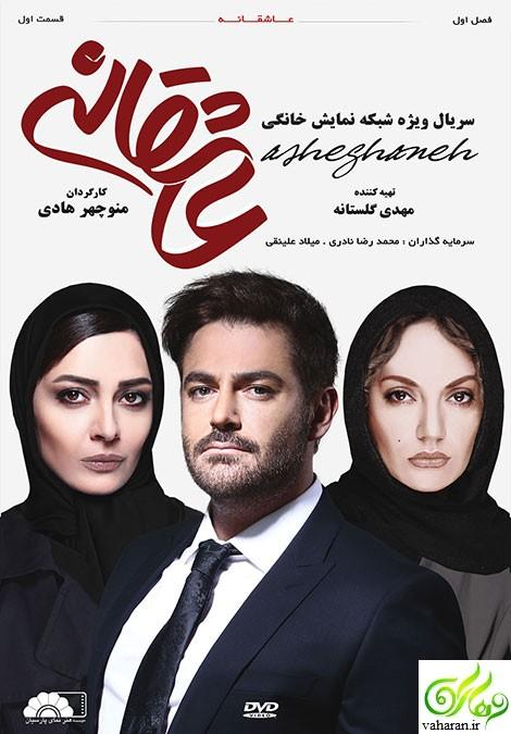 دانلود رایگان سریال عاشقانه منوچهر هادی قسمت اول بهمن 95
