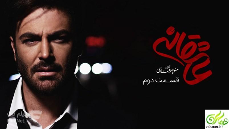 دانلود قسمت دوم سریال عاشقانه منوچهر هادی اسفند ۹۵