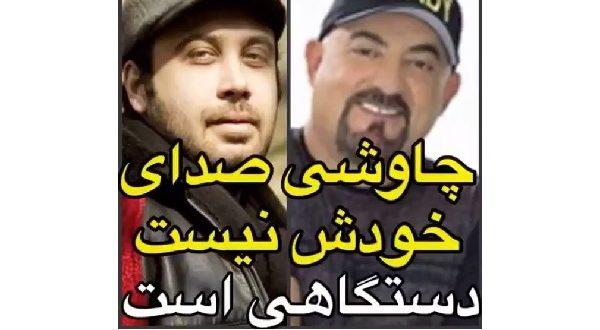 شهرام آذر : صدای محسن چاوشی ساختگی است! + واکنش جالب محسن چاوشی