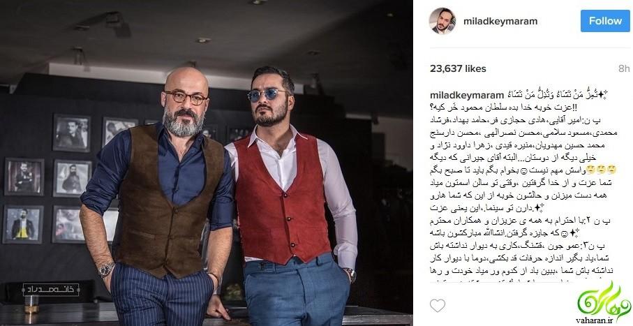 صحبت های تند و تیز میلاد کی مرام بعد از اختتامیه جشنواره فجر 95 + بیوگرافی و عکس