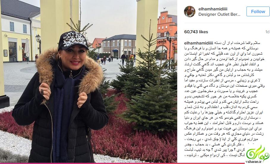 علت انتشار متن اعتراض آمیز الهام حمیدی در اینستاگرام + عکس های جدید