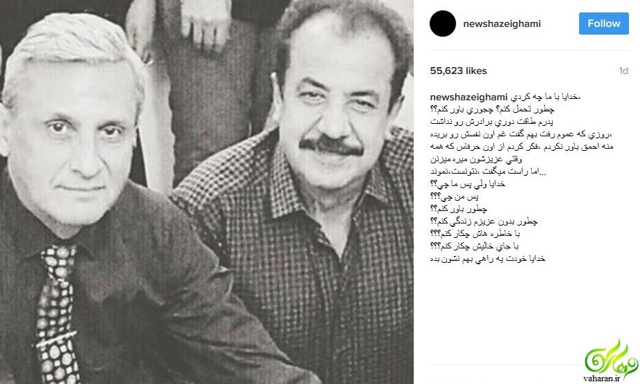 عکس های نیوشا ضیغمی در مراسم ختم پدرش اسفند 95