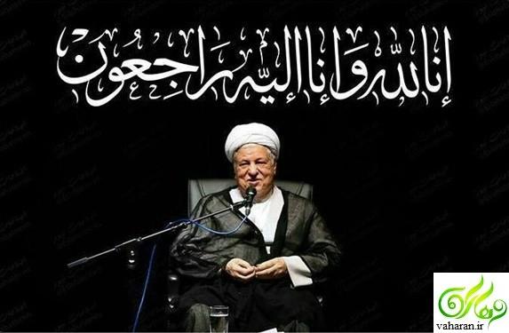 عکس های چهلم رفسنجانی با حضور چهره ها و خانواده ایشان بهمن ۹۵