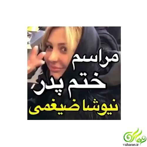 فیلم مراسم ختم پدر نیوشا ضیغمی با حضور هنرمندان اسفند ۹۵