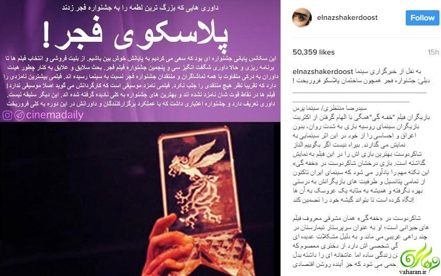 موج اعتراضات هنرمندان و بازیگران به نامزدهای جشنواره فجر 35
