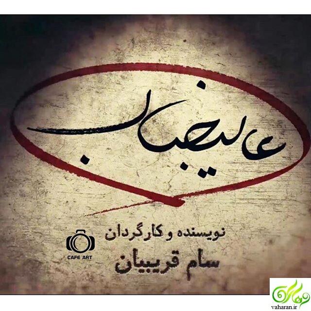 پخش سریال عالیجناب + بازیگران و داستان و عکس