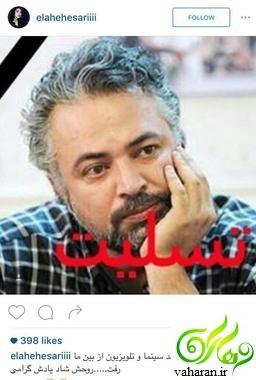 پیام تسلیت بازیگران برای درگذشت حسن جوهرچی بهمن 95