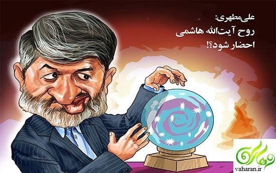 کاریکاتور احضار روح هاشمی رفسنجانی توسط علی مطهری توهین است؟! / عکس