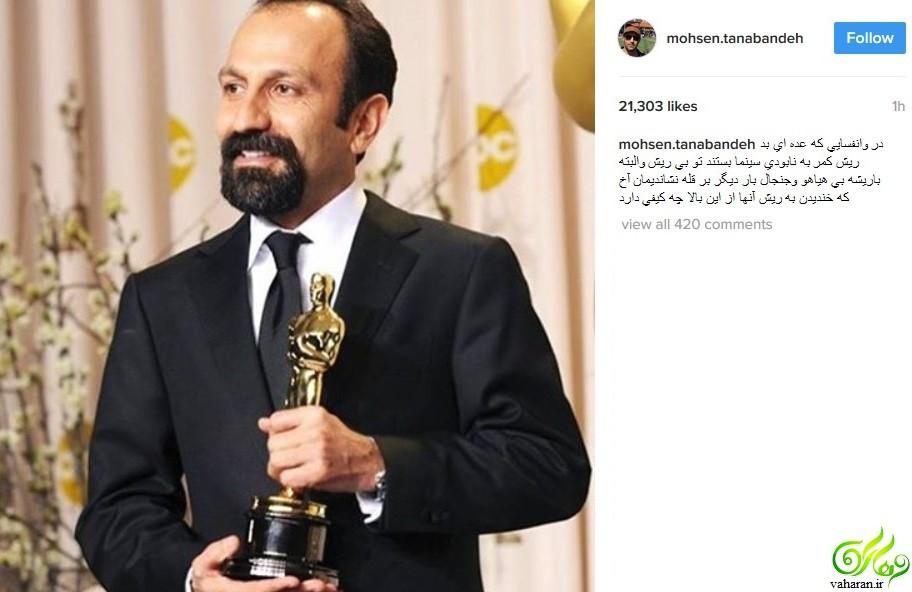 کنایه محسن تنابنده بعد از برنده شدن فروشنده در اسکار 2017 + عکس