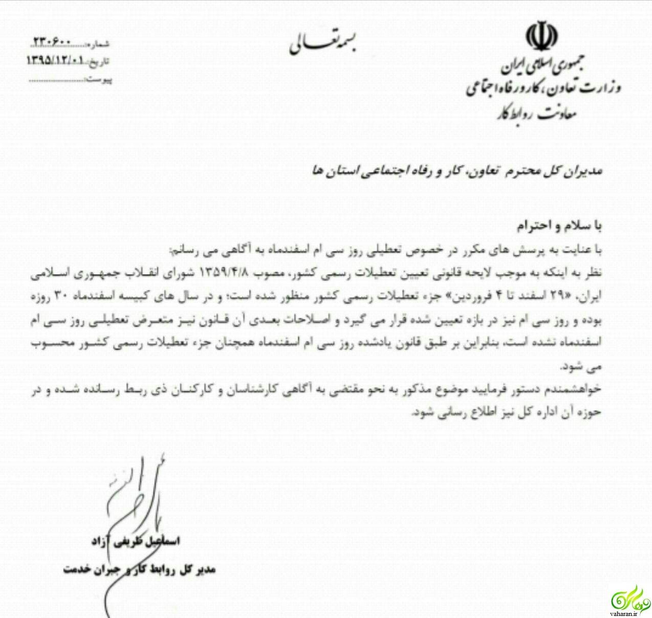 30 اسفند 95 تعطیل رسمی اعلام شد + متن اطلاعیه