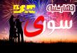 اس ام اس چهارشنبه سوری ۹۶ / تبریک چهارشنبه سوری ۹۶