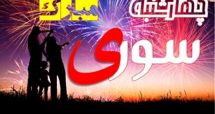 اس ام اس چهارشنبه سوری 96 / تبریک چهارشنبه سوری 96