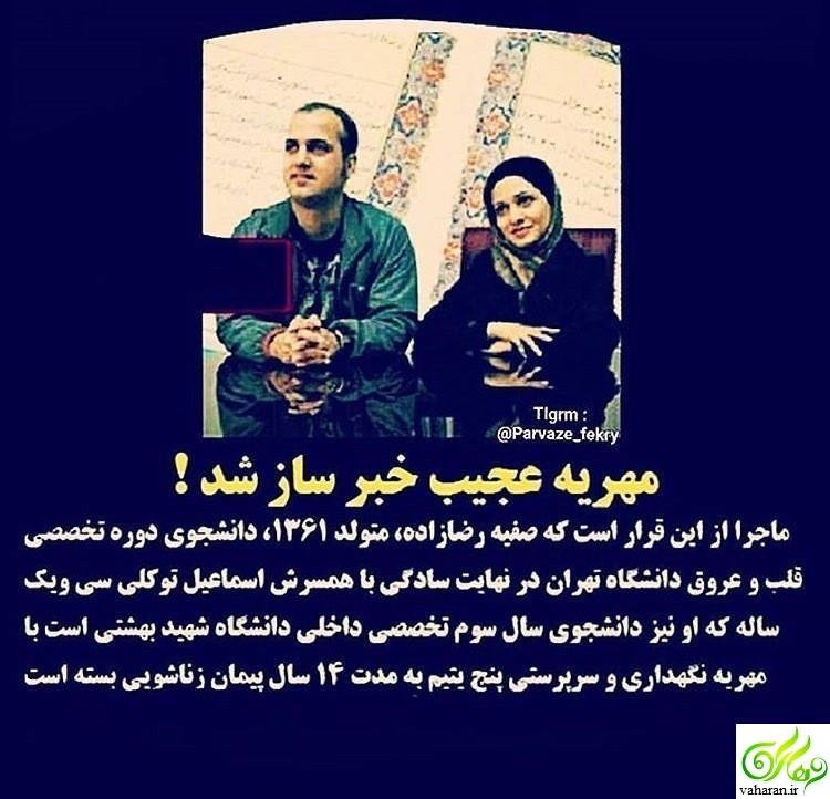 خبرساز شدن مهریه عجیب یک زوج مشهور ایرانی + عکس