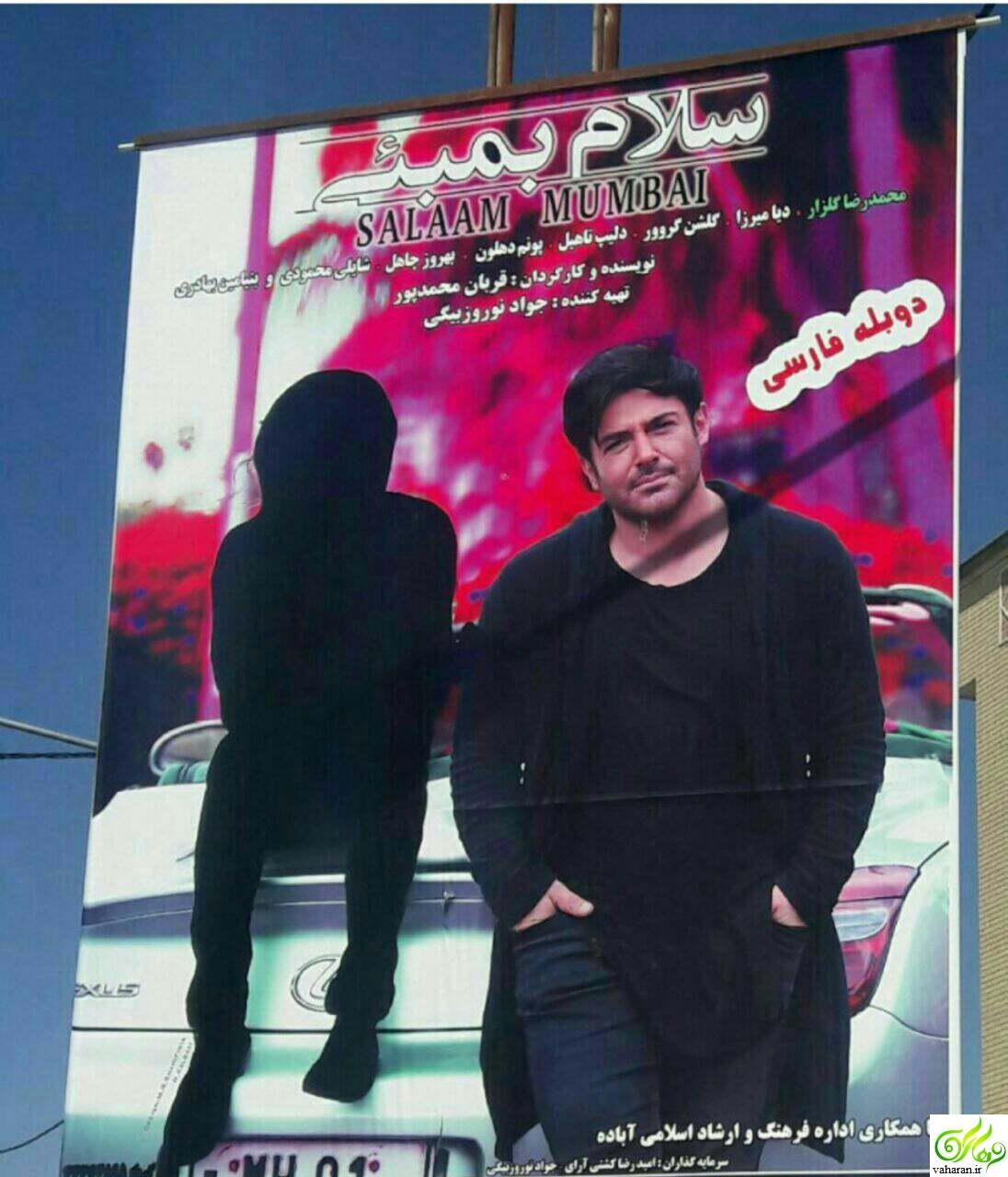سانسور خنده دار عکس دیا میرزا در پوستر سلام بمبئی در یکی از شهرها + عکس
