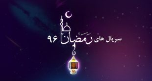 سریال های رمضان 96 همه شبکه ها + بازیگران و داستان آنها