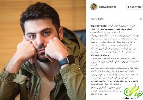 علت انصراف علی ضیا از سه ستاره + پست علی ضیا در اینستاگرام