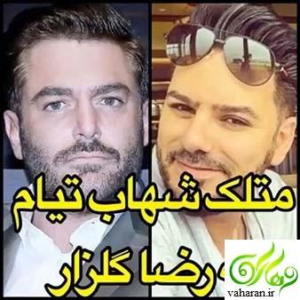 متلک و کنایه محمدرضا گلزار به شهاب تیام + فیلم