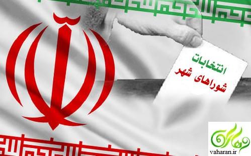 اسامی برندگان انتخابات شورای شهر تهران 96 + تعداد آرا