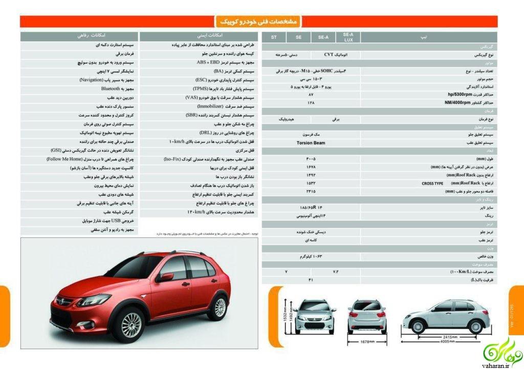 نام خودروی جدید سایپا و اعتراض تند حداد عادل + معرفی و عکس و قیمت کوئیک